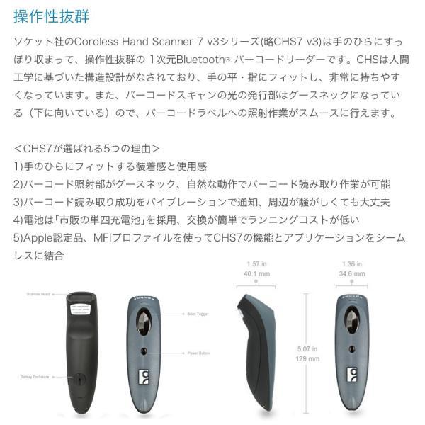 ソケットモバイル ワイヤレス CCDバーコードリーダー CHS7シリーズ CHS7Ci V3 CX2885-1484 Bluetooth MFi レッド Socket Mobile Wireless Barcode Reader|cio|04