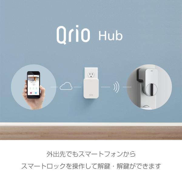キュリオ スマートロック Q-SL1-HS(Q-SL1&Q-H1) セット(キュリオ ハブ付き) シルバー Qrio Smart Lock Q-SL1-HS(Q-SL1&Q-H1) Set (including Qrio Hub)|cio|03