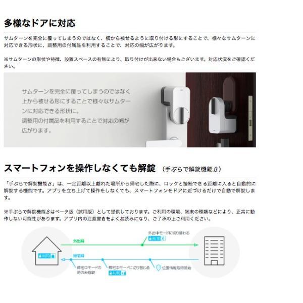 キュリオ スマートロック Q-SL1-HS(Q-SL1&Q-H1) セット(キュリオ ハブ付き) シルバー Qrio Smart Lock Q-SL1-HS(Q-SL1&Q-H1) Set (including Qrio Hub)|cio|05