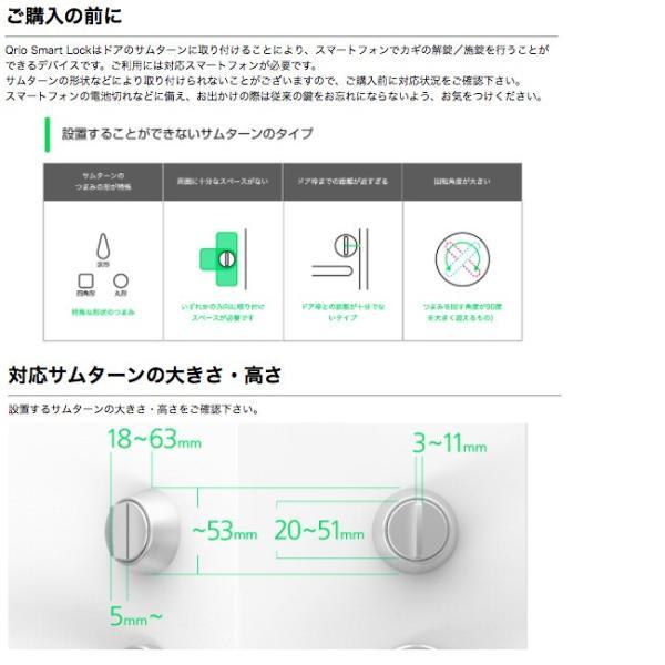 キュリオ スマートロック Q-SL1-HS(Q-SL1&Q-H1) セット(キュリオ ハブ付き) シルバー Qrio Smart Lock Q-SL1-HS(Q-SL1&Q-H1) Set (including Qrio Hub)|cio|07