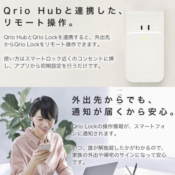 キュリオロック Q-SL2 セット(キュリオ ハブ付き) ブラック Qrio Lock Q-SL2 Set (including Qrio Hub) Black|cio|03