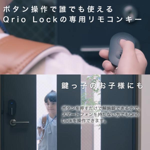 キュリオロック Q-SL2 セット(キュリオキー付き) ブラック Qrio Lock Q-SL2 Set (including Qrio Key) Black|cio|03