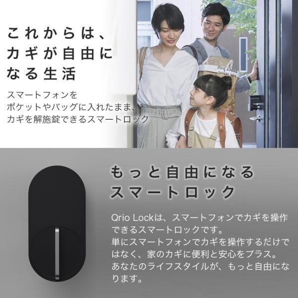 キュリオロック Q-SL2 セット(キュリオキー、キュリオ ハブ付き) ブラック Qrio Lock Q-SL2 Set (including Qrio Key and Qrio Hub) Black|cio|04