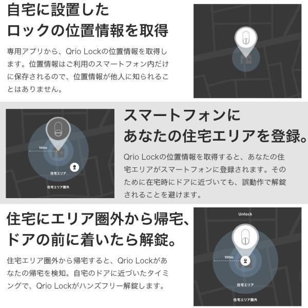 キュリオロック Q-SL2 セット(キュリオキー、キュリオ ハブ付き) ブラック Qrio Lock Q-SL2 Set (including Qrio Key and Qrio Hub) Black|cio|06