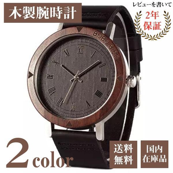 ボボバード BOBO BIRD 木製腕時計 ウッドウォッチ ローズウッド エボニー 革バンド レザーバンド ローマ数字 K05