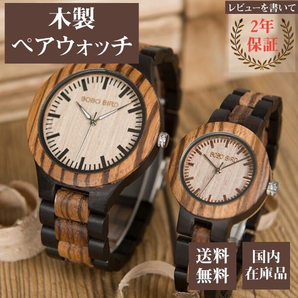 ペアウォッチ ボボバード BOBO BIRD 木製腕時計 ウッドウォッチ ペア価格 金属アレルギー プレゼント ギフト