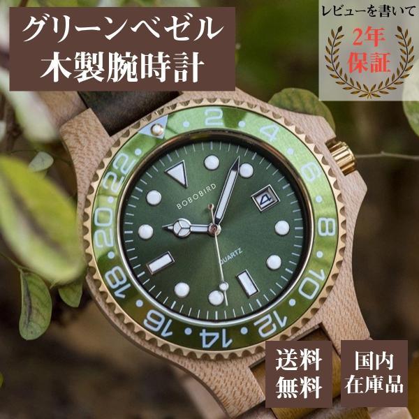 ボボバード BOBO BIRD 木製腕時計 ウッドウォッチ グリーンベゼル オマージュウォッチ 金属アレルギー 商品動画有 O25-2
