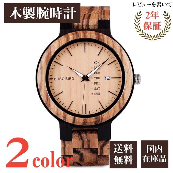 ボボバード BOBO BIRD 木製腕時計 ウッドウォッチ クォーツ メンズ 曜日 日付表示 金属アレルギー 商品動画有 O26