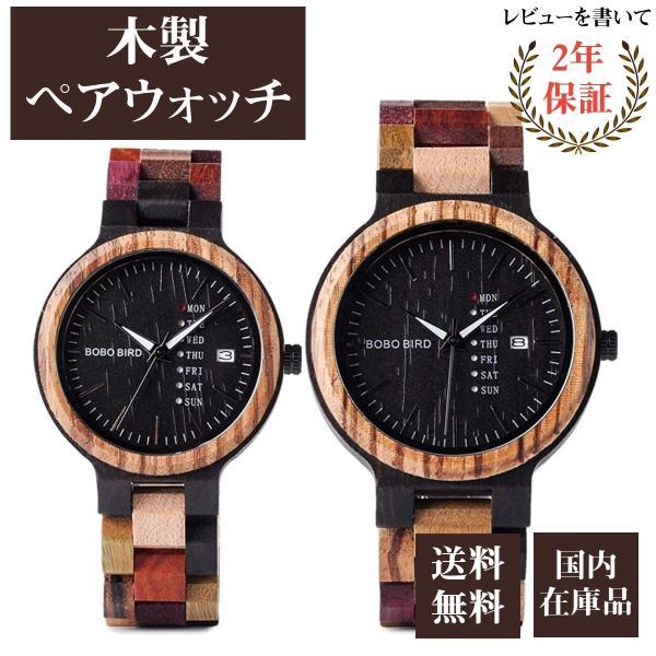 ペアウォッチ ボボバード BOBO BIRD 木製腕時計 ウッドウォッチ ペア価格 ペアボックス 金属アレルギー プレゼント ギフト 商品動画有 P14