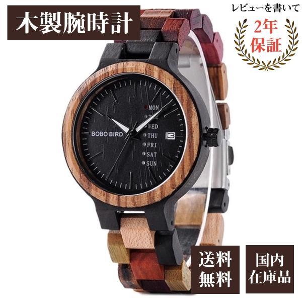 ボボバード BOBO BIRD 木製腕時計 ウッドウォッチ クォーツ レディース  金属アレルギー 日付表示 曜日表示 商品動画有 P14-4