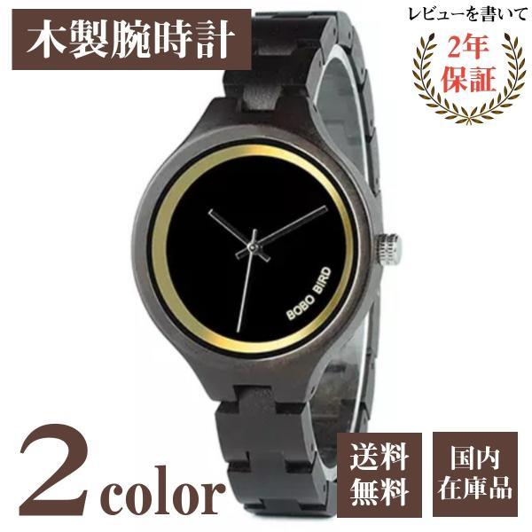 ボボバード BOBO BIRD 木製腕時計 ウッドウォッチ クォーツ レディース  金属アレルギー 商品動画有 P16