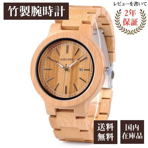ボボバード BOBO BIRD 木製腕時計 竹 バンブー ウッドウォッチ メンズ レディース ユニセックス 金属アレルギー P23