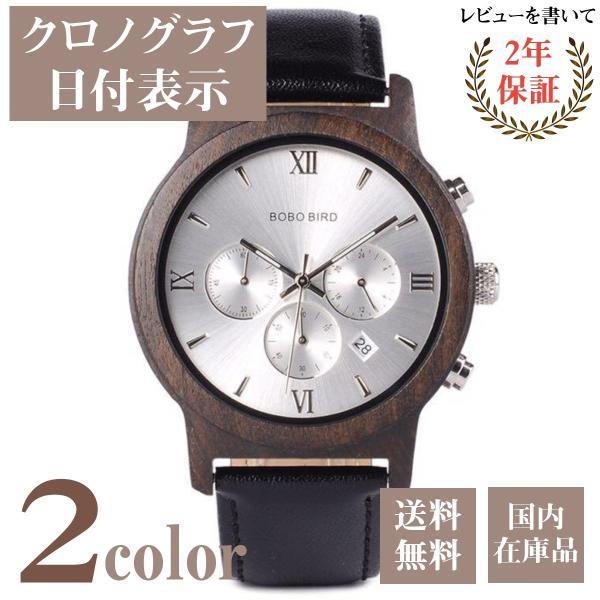 ボボバード BOBO BIRD 木製腕時計 ウッドウォッチ クロノグラフ メンズ 男性 革製バンド クォーツ  日付表示 金属アレルギー 商品動画有 P28-2