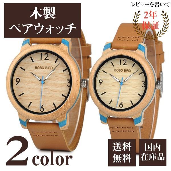 ペアウォッチ ボボバード BOBO BIRD カップル 木製腕時計 ウッドウォッチ ペア価格 プレゼント ギフト 金属アレルギー 商品動画有 Q22