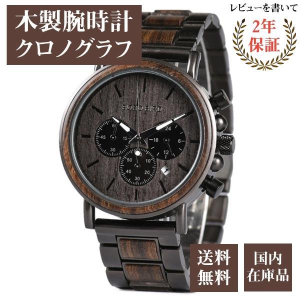 ボボバード BOBO BIRD 木製腕時計 ウッドウォッチ クロノグラフ メンズ クォーツ 日付表示 商品動画有 Q26