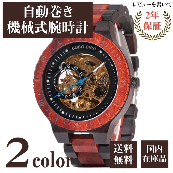 ボボバード BOBO BIRD 木製腕時計 メンズ 機械式腕時計 スケルトン 自動巻 手巻き付き 金属アレルギー 商品動画有 R05