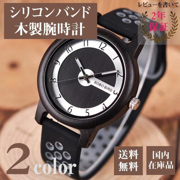 ボボバード BOBO BIRD 木製腕時計 ウッドウォッチ メンズ レディース ユニセックス 金属アレルギー シリコンバンド R11
