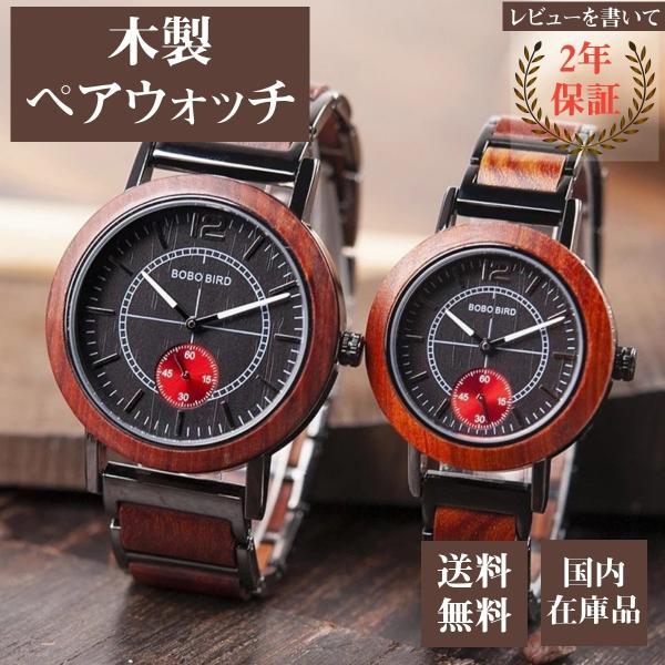 ペアウォッチ ボボバード BOBO BIRD 木製腕時計 ウッドウォッチ スモールセコンド ペア価格
