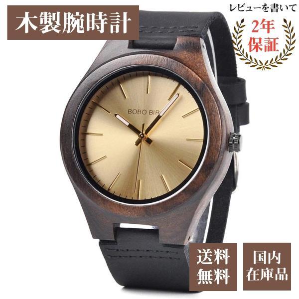 ボボバード BOBO BIRD 木製腕時計 ウッドウォッチ エボニー 黒檀 革バンド レザーバンド 金属アレルギー S10