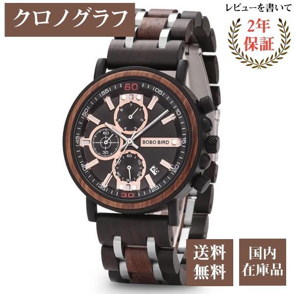 ボボバード BOBO BIRD 木製腕時計 ウッドウォッチ クロノグラフ メンズ スモール セコンドクォーツ 日付表示 S18