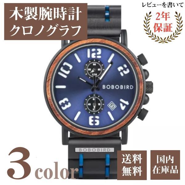 期間限定 セール価格 ボボバード BOBO BIRD 木製腕時計 ウッドウォッチ クロノグラフ メンズ クォーツ 日付表示 S26-2