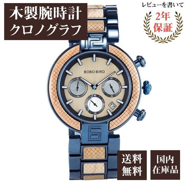 ボボバード BOBO BIRD 木製腕時計 ウッドウォッチ クロノグラフ メンズ クォーツ  日付表示 T15