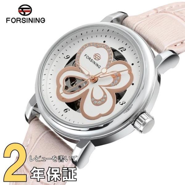 腕時計レディースFORSININGクローバー自動巻き腕時計スケルトン機械式プレゼント