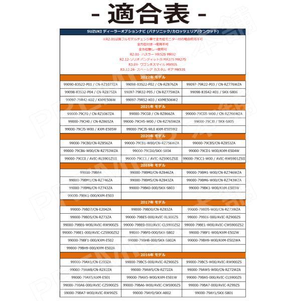 【テレビ/ナビキット】走行中 テレビ見れる ナビ操作出来る スズキ SUZUKI イグニス SX-4 エスクード エブリィワゴン スイフト メーカーナビ ディーラーナビ|citizens-honpo|06