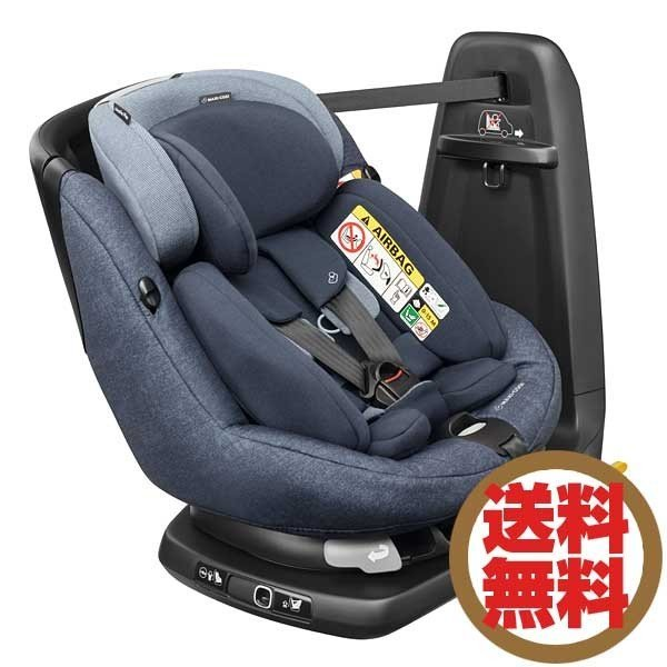マキシコシ Maxi-Cosi アクシスフィックスプラス AxissFix Plus ノマドブルー QNY8025243130 citron-g