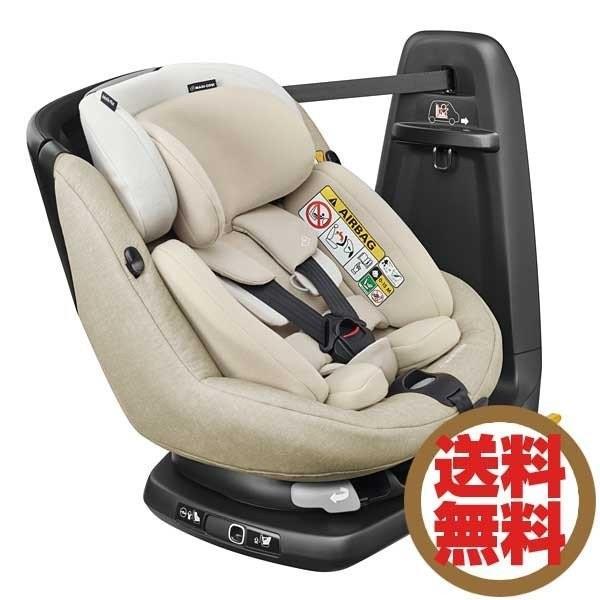 マキシコシ Maxi-Cosi アクシスフィックスプラス AxissFix Plus ノマドサンド QNY8025332130|citron-g
