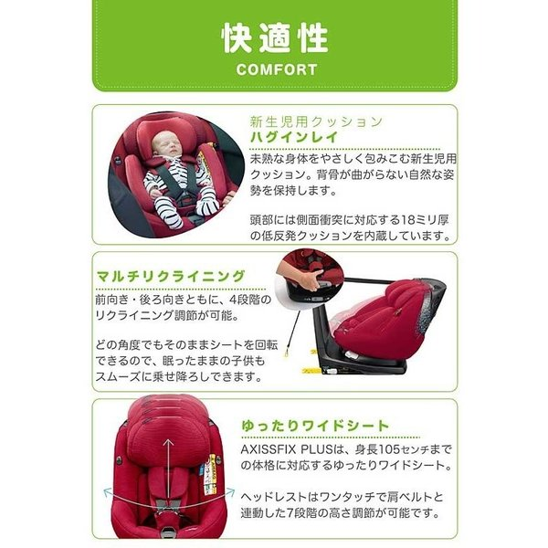 マキシコシ Maxi-Cosi アクシスフィックスプラス AxissFix Plus ノマドレッド QNY8025586110|citron-g|11