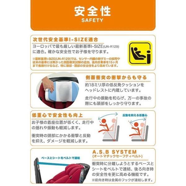 マキシコシ Maxi-Cosi アクシスフィックスプラス AxissFix Plus ノマドレッド QNY8025586110|citron-g|10