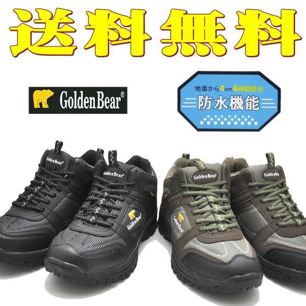防水機能GoldenBear(ゴールデンベア)トレッキングスニーカーアウトドア山登り川行楽旅行GB122