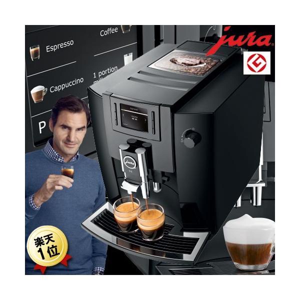 即納 JURA 全自動コーヒーメーカー ユーラ 全自動エスプレッソマシン E6 送料無料 エスプレッソマシーン エスプレッソメーカー カフェラテ カプチーノ