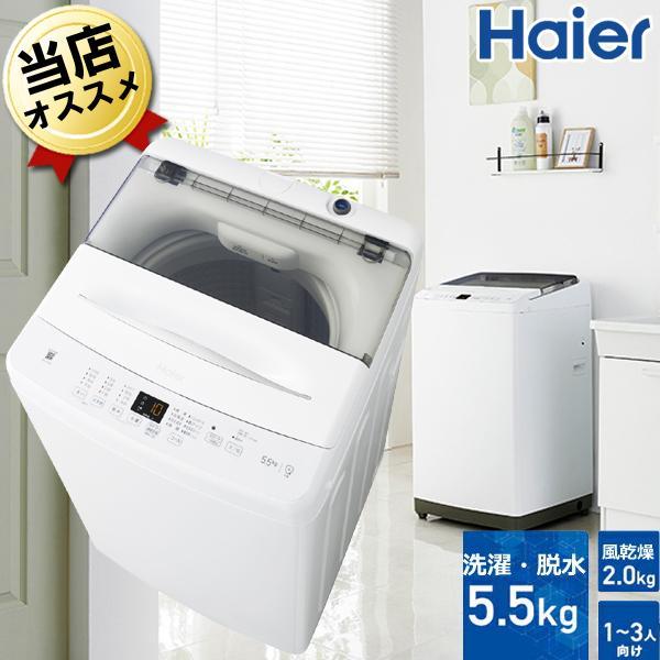 あすつく 洗濯機 ハイアール 全自動洗濯機5.5kg JW-C55D(W)ホワイト 毎日の洗濯目安1人から3人向け洗濯機 【お届けは配送のみ・設置不可】即納 売れ筋 安い