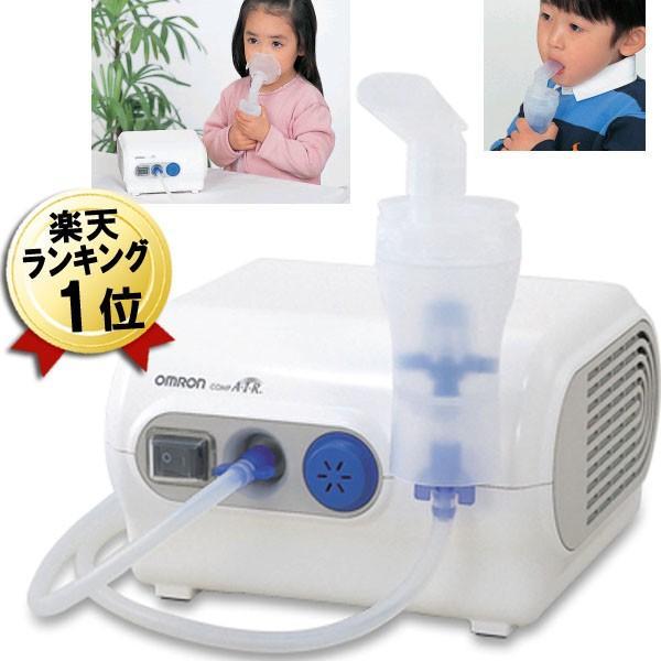 オムロン NE-C28 コンプレッサー式 ネブライザー 吸入器 ネブライザ 医療機器 健康機器 健康管理 吸入 気管支炎 便利 おすすめ