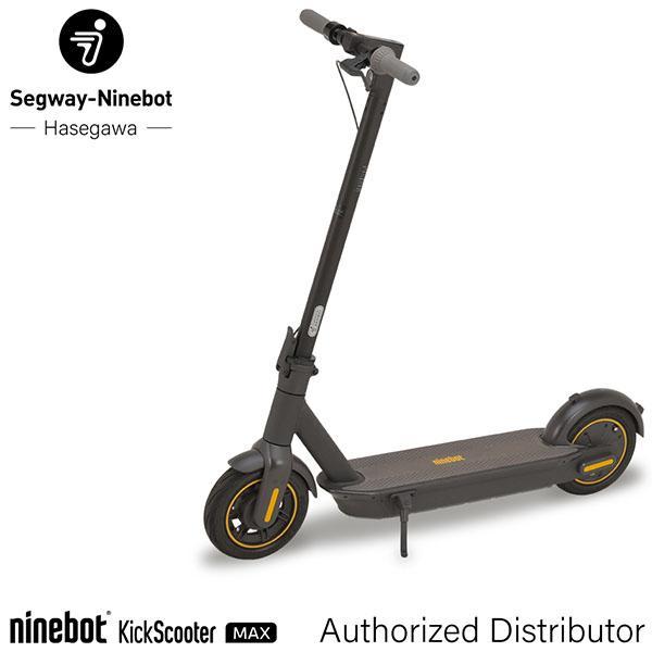 電動キックボード Segway Ninebot  電動キックスクーター MAX  50463 セグウェイ【メーカー直送 送料無料 北海道 沖縄 離島は送料別 代引不可】