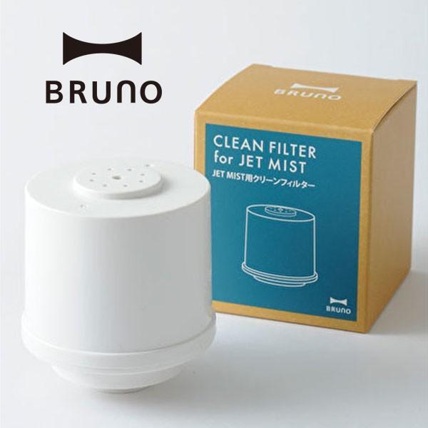 あすつく BRUNO 加湿器 JET MIST用クリーンフィルター BOE030-FILTER  ジェットミスト フィルター ブルーノ