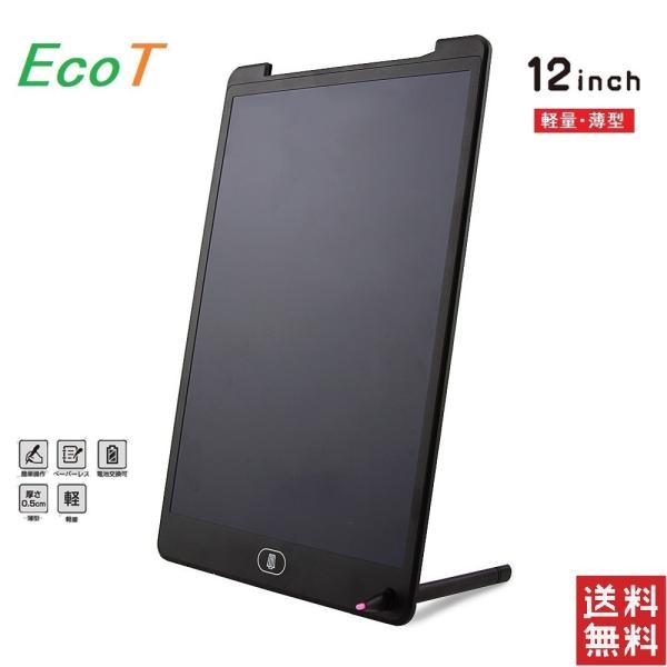 EcoT『電子メモパッド』