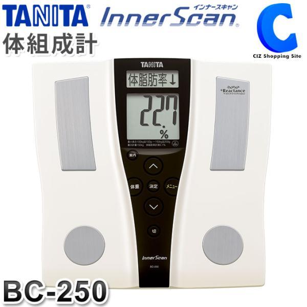 タニタ体重計体組成計インナースキャンBC-250体脂肪率筋肉量推定骨量内臓脂肪日本製