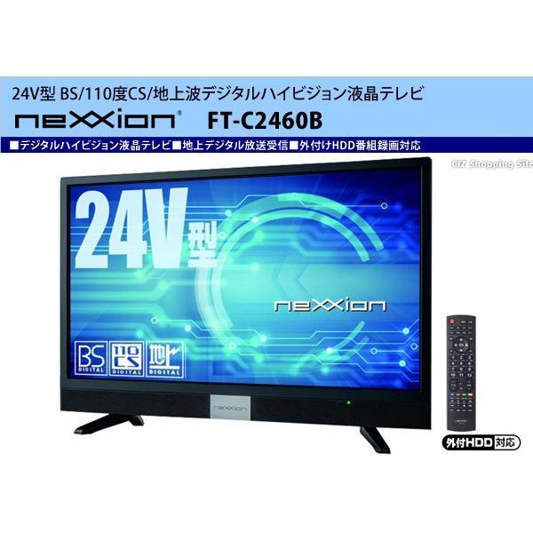テレビ 24型 液晶テレビ 新品 本体 外付けHDD録画対応 3波 地上デジタル BS CS フルハイビジョン液晶テレビ ネクシオン FT-A2025B (送料無料)