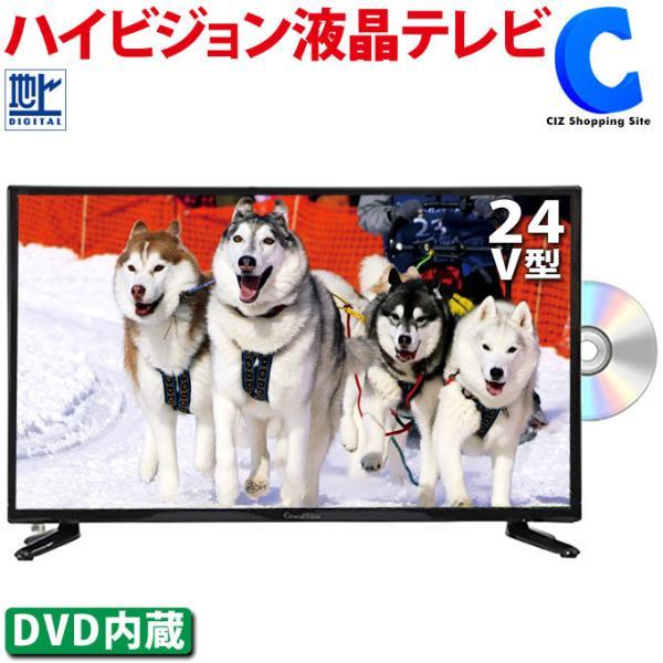 テレビDVD内蔵一体型液晶テレビ24V型DVD付きテレビHDMI端子ハイビジョン壁掛け対応GL-24L02DV