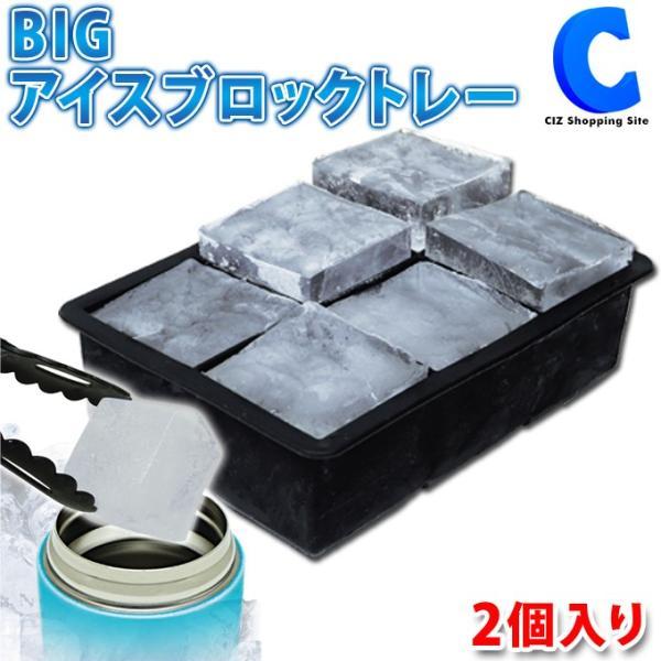 製氷皿シリコン離乳食アイストレー製氷トレー氷作る容器6個取り2個組大きい氷取り出しやすい水筒ジャグ