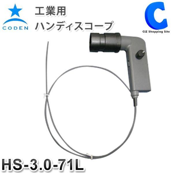 工業用内視鏡カメラ ファイバースコープ 13000画素 3mm LEDライト搭載 防水 ハンディスコープ コデン HS-3.0-71L (お取寄せ)