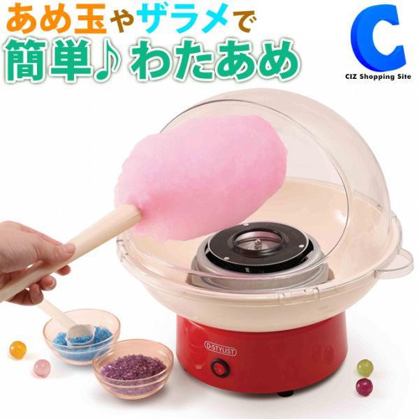 わたあめ機 家庭用 わたあめメーカー 飴玉 ザラメ 機械 コットンキャンディードーム 綿菓子機 KDCC-004R