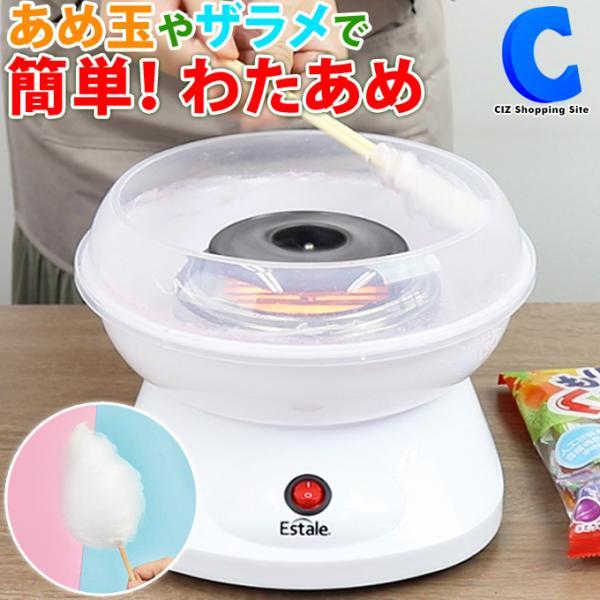 わたあめ機 わたあめメーカー 家庭用 おもちゃ 飴玉 ザラメ 機械 綿菓子機 ホームコットンキャンディメーカー MEK-81