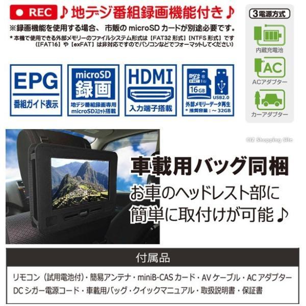 ポータブルテレビ フルセグ ワンセグ 地デジ 9インチ マイクロSD 録画機能付き 車 後部座席 車載テレビ 小型 hdmi 車載用バッグ付き OT-FT09AK (送料無料)