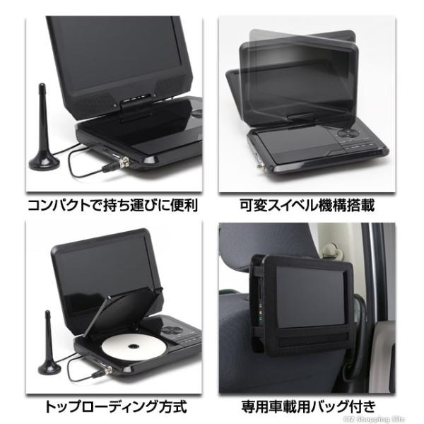 ポータブルDVDプレーヤー 本体 車載 フルセグ 9インチ 3電源 TDP-T900FD (送料無料)