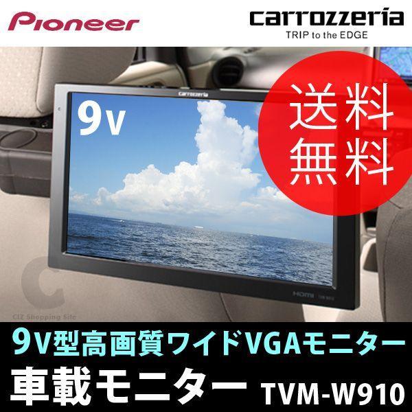 9V型ワイドVGAモニター (パイオニア) TVM-W910 カロッツェリア