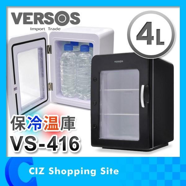 冷温庫 小型 ポータブル 車載 12V 家庭用 AC DC 2電源対応 ミニ コンパクト 4L 4リットル VS-416